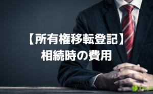相続による所有権移転登記にかかる費用