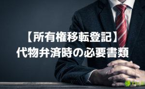 代物弁済による所有権移転登記の必要書類