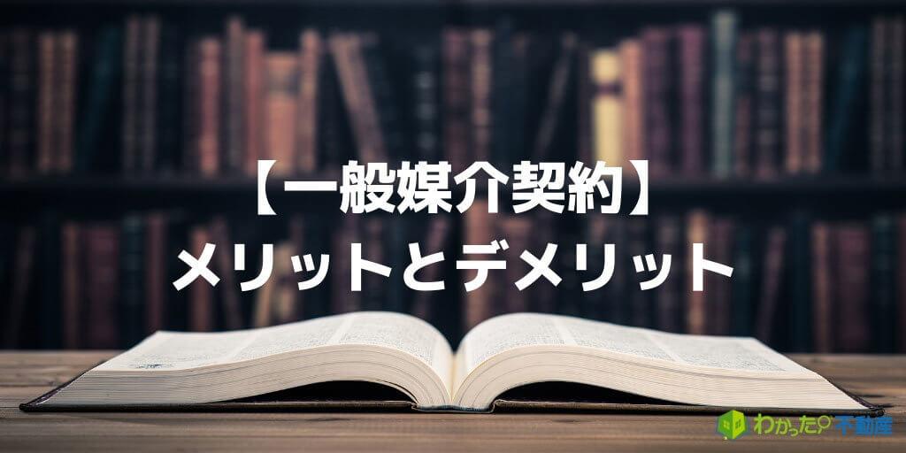 【一般媒介契約】メリットとデメリット