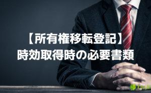 時効取得による所有権移転登記の必要書類
