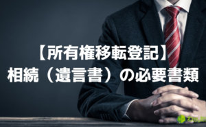 相続(遺言書)による所有権移転登記の必要書類
