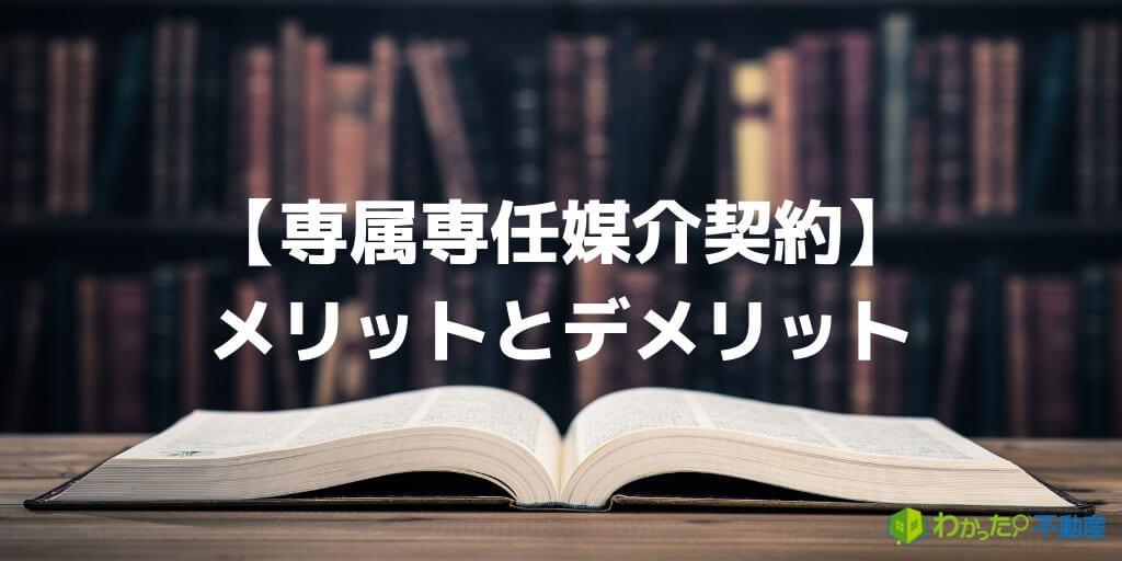 【専属専任媒介契約】メリットとデメリット